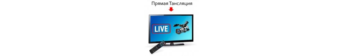 Видео Трансляция (LIVE- Online)