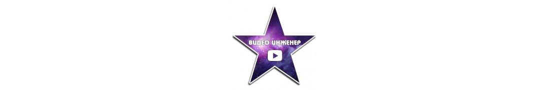 Услуги Видеоинженера
